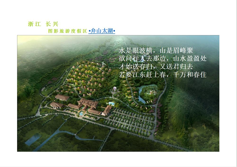 浙江美合图影旅游度假区房车营地项目